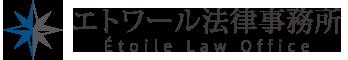 エトワール法律事務所 慰謝料